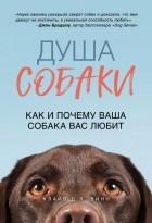 Клайв Д. Л. Винн - Душа собаки. Как и почему ваша собака вас любит