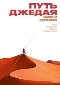 Максим Дорофеев - Путь джедая. Поиск собственной методики продуктивности