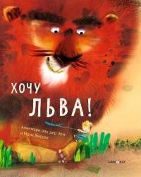 Аннемари ван дер Эем - Хочу льва!
