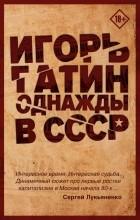 Игорь Гатин - Однажды в СССР