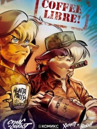 Хатчетт, Богдан  - Скунс и оцелот 3: Coffee Libre!
