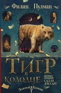 Филип Пулман - Тигр в колодце
