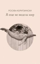 Росква Коритзински - Я еще не видела мир