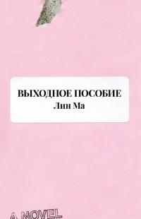Лин Ма - Выходное пособие