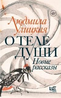 Людмила Улицкая - О теле души. Новые рассказы