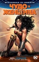 Грег Рака - Вселенная DC. Rebirth. Чудо-Женщина. Книга 4. Богоискатели (сборник)