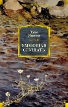 Туве Янссон - Умеющая слушать (сборник)