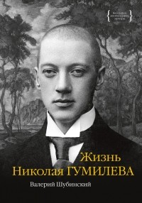 Валерий Шубинский - Жизнь Николая Гумилева