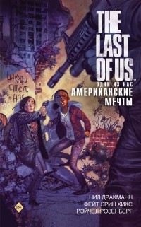 - The Last of Us. Одни из нас. Американские мечты