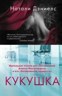 Натали Дэниелс - Кукушка