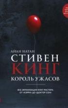 Айян Натан - Стивен Кинг. Король ужасов. Все экранизации книг мастера: от «Кэрри» до «Доктор Сон»