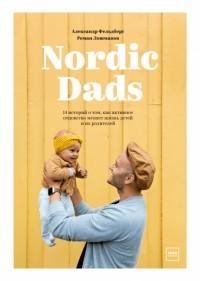 - Nordic Dads. 14 историй о том, как активное отцовство меняет жизнь детей и их родителей