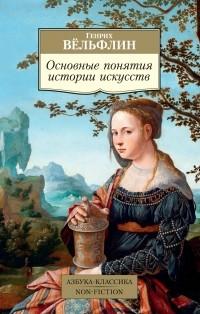 Генрих Вельфлин - Основные понятия истории искусств