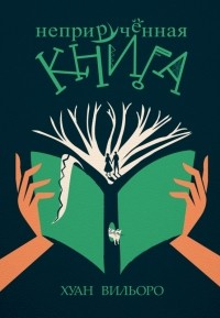 Хуан Вильоро - Неприручённая книга