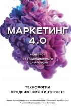 Филип Котлер - Маркетинг 4. 0. Разворот от традиционного к цифровому. Технологии продвижения в интернете