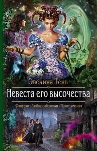 Эвелина Тень - Невеста его высочества