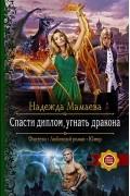 Надежда Мамаева - Спасти диплом, угнать дракона