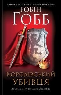Робін Гобб - Королівський убивця