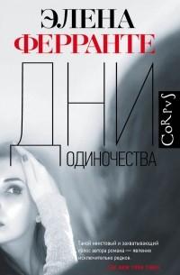 Элена Ферранте - Дни одиночества