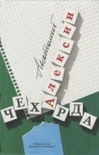 Анатолий Алексин - Чехарда