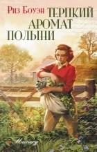 Риз Боуэн - Терпкий аромат полыни