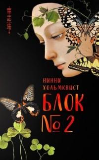 Нинни Хольмквист - Блок №2