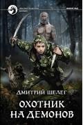 Дмитрий Шелег - Охотник на демонов