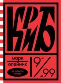 Марк Олейник - КриБ, или Красное и белое в жизни тайного пионера Вити Молоткова