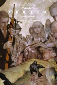Билл Уиллингем - Сказки. Книга 8