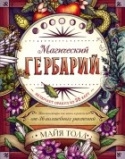 Майя Толл - Магический гербарий. Вдохновляющие послания и ритуалы от 36 волшебных растений