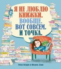 Эмма Перри - Я не люблю книжки. Вообще. Вот совсем. И точка.
