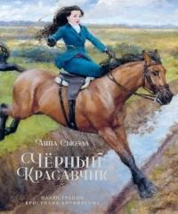 Анна Сьюэлл - Черный красавчик