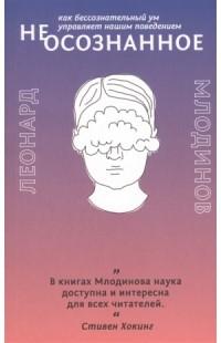Леонард Млодинов - Неосознанное. Как бессознательный ум управляет нашим поведением