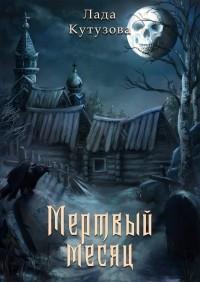 Лада Кутузова - Мертвый месяц