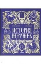 Марина Жданова - История игрушек