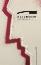 Саша Филипенко - Возвращение в Острог