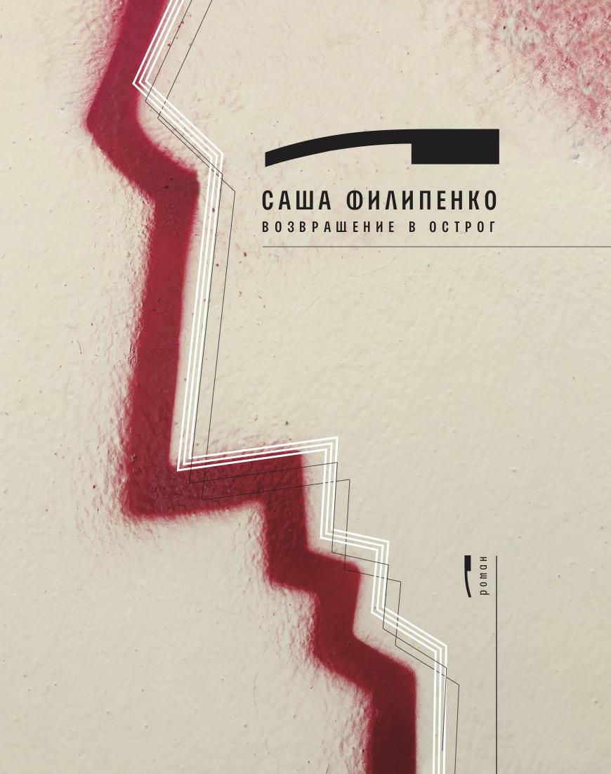 Sasha_Filipenko__Vozvraschenie_v_Ostrog.