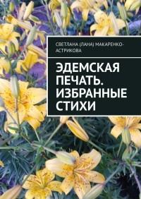 Лана Астрикова - Эдемская печать. Избранные стихи