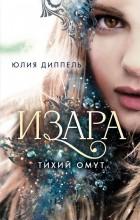 Юлия Диппель - Тихий омут
