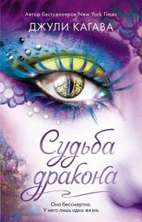 Джули Кагава - Судьба дракона