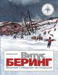 Владислав Серов - Витус Беринг. Великая северная экспедиция