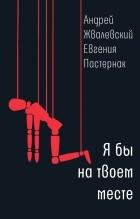 Андрей Жвалевский, Евгения Пастернак - Я бы на твоем месте