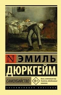 Эмиль Дюркгейм - Самоубийство