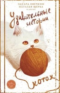 - Удивительные истории о котах (сборник)