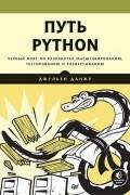 Джульен Данжу - Путь Python. Черный пояс по разработке, масштабированию, тестированию и развертыванию