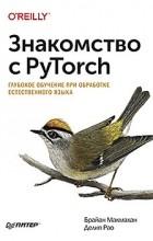 Брайан Макмахан - Знакомство с PyTorch: глубокое обучение при обработке естественного языка