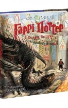 Джоан Ролінґ - Гаррі Поттер і келих вогню