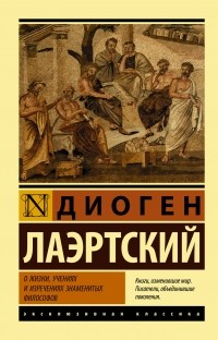 Диоген Лаэртский - О жизни, учениях и изречениях знаменитых философов