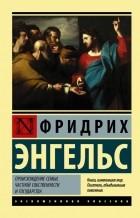 Фридрих Энгельс - Происхождение семьи, частной собственности и государства