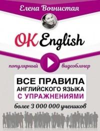 Елена Вогнистая - OK English! Все правила английского языка с упражнениями